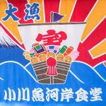 小川港魚河岸食堂 9月のお休み