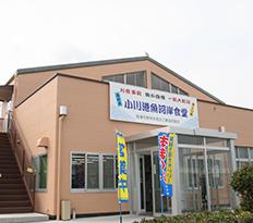 小川港魚河岸食堂外観